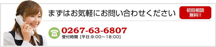 まずはお気軽にお問い合わせください 初回相談無料 0267-63-6807 受付時間[平日9:00~18:00]